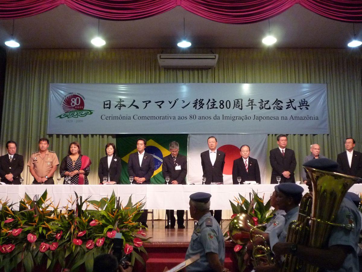 日本人アマゾン移住80周年記念式典